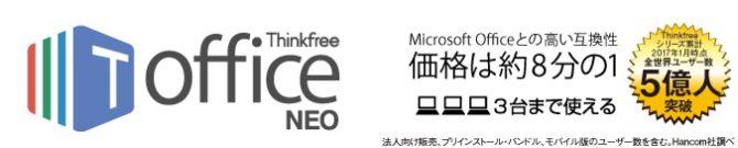 Thinkfree office NEOはマイクロソフト2016に対応した互換性の高いオフィスソフト