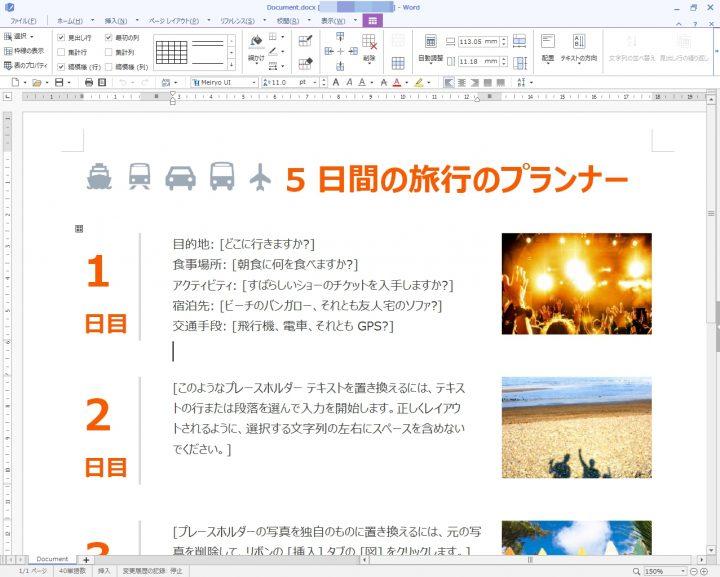Microsoft Wordファイルをwordで読み込み