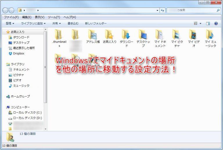Windows7でマイドキュメントの場所を他の場所に移動する方法