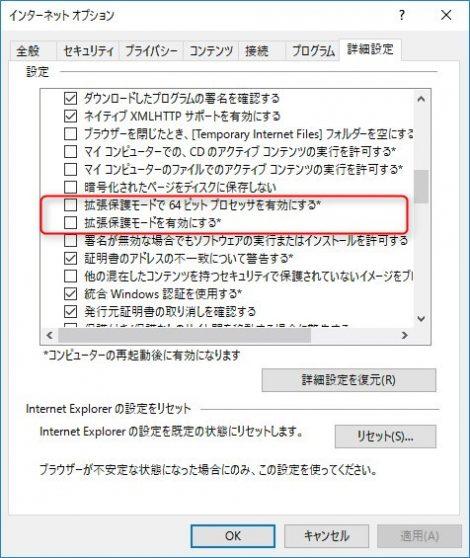 IE11で32ビットか64ビットのどちらで動作しているか確認