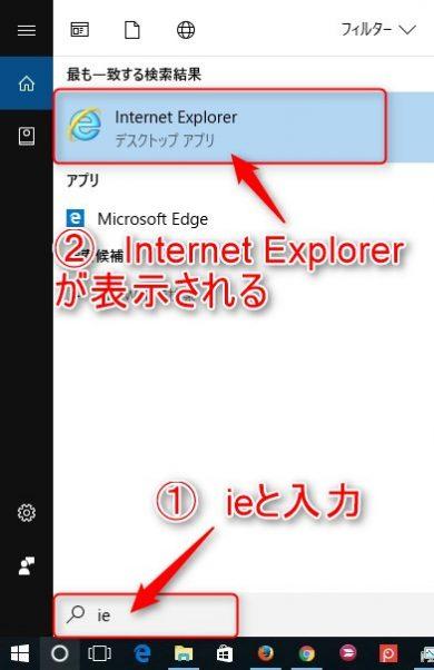 コルタナにie入力でInternet Explorer11を起動させる