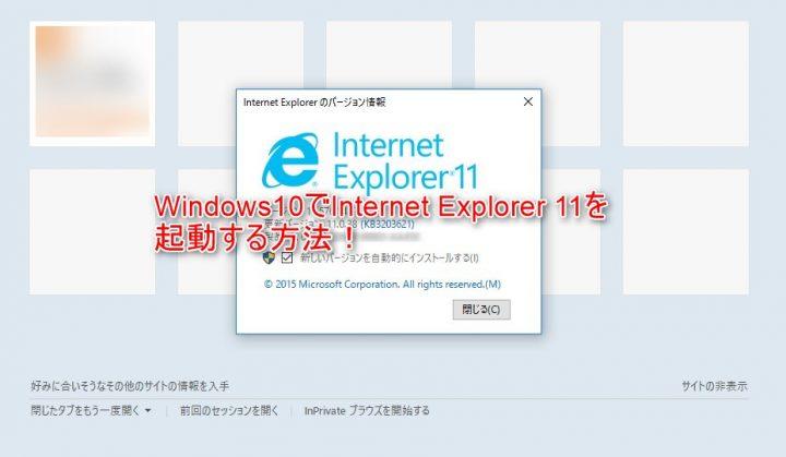 Windows10でInternet Explorer11を起動する方法!