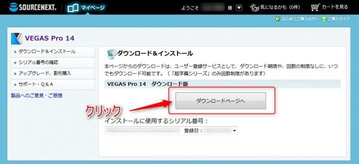 VEGAS Pro14のダウンロード