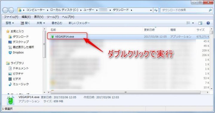 Veagaspro14の実行ファイルをダウンロード