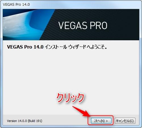 VEGAS Pro14editのインストール