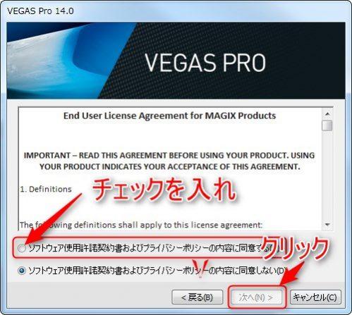 VEGAS PRO14の利用規約に承諾