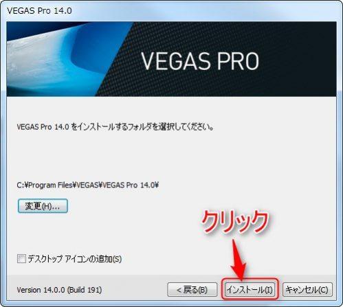 VEGAS Pro14のプログラムインストール先を選択