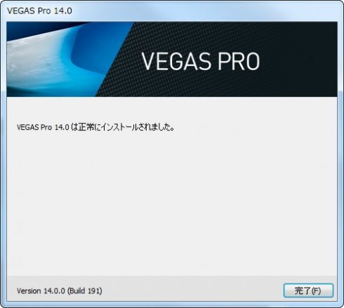 VEGAS Pro14のインストール完了