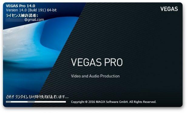 動画編集ソフトVegas PRO 14のインストール方法