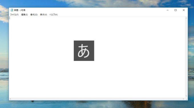 Windows10のデスクトップ画面に表示されるAやあ