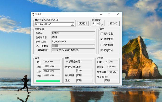 Yuryu's Battery Informationでパソコンのバッテリー情報を表示