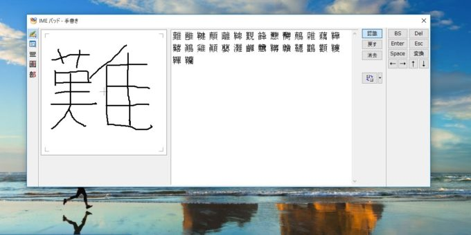 IMEパッドで読めない漢字を手書き入力