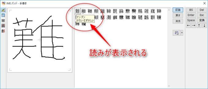 IMEパッドで漢字の読みを知る