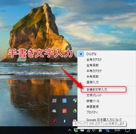 Google日本語入力で手書き文字入力を使う