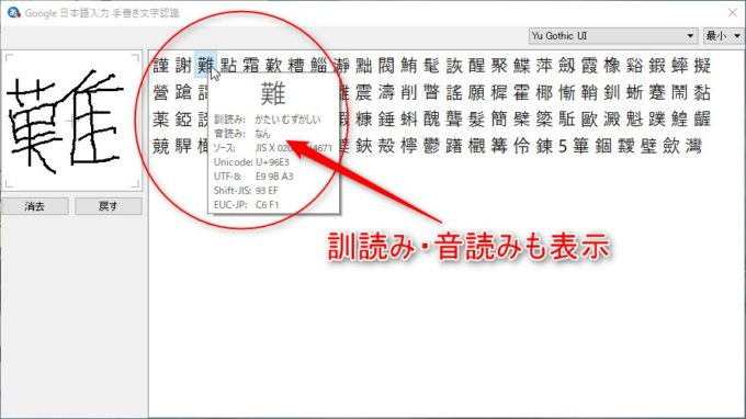 Google日本語入力の手書き文字認識