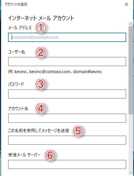 インターネットメールアカウント設定画面