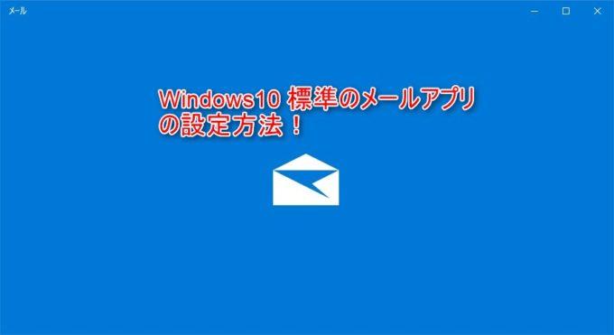 Windows10標準のメールアプリの設定方法