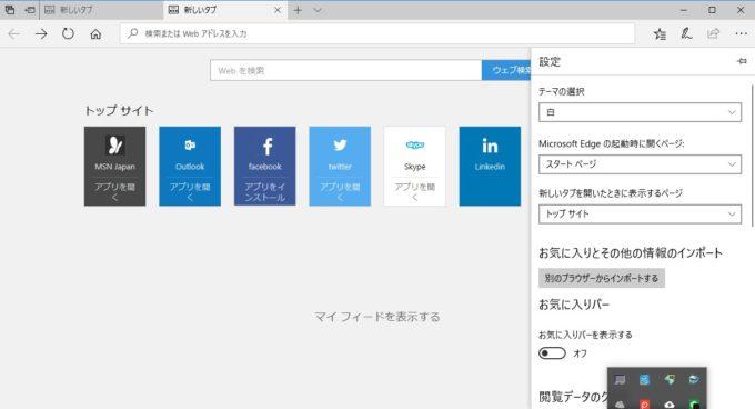 Microsoft Edgeの設定を表示