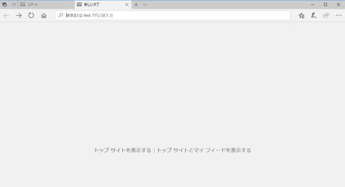 Microsoft Edgeでタブを開いたら空白ページの確認