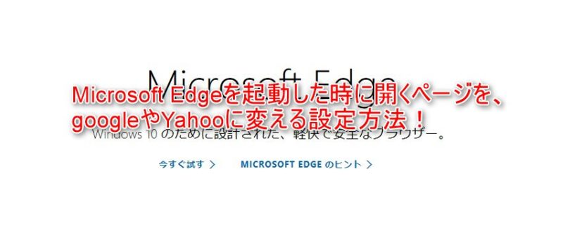 Microsoft Edgeを起動した時にGoogleやYahooのページを表示する設定方法!