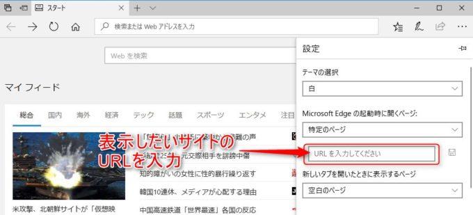 Microsoft Edgeの起動時に開きたいサイトのURLを入力