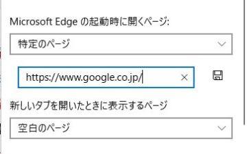 GoogleのサイトURLを入力