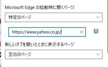 YahooのサイトURLを入力