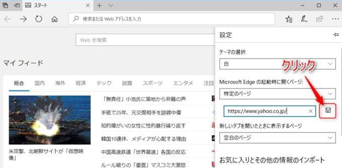 設定保存ボタンをクリックしてEdgeの設定を保存