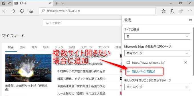 Edgeで複数サイト開く設定をしたい場合