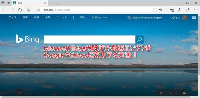 Microsoft Edgeの既定の検索エンジンをGoogleやYahooに変更する
