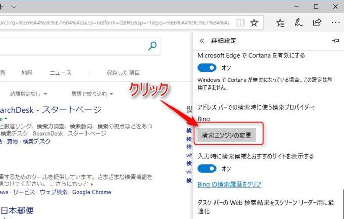 詳細設定内の既定の検索エンジンを表示
