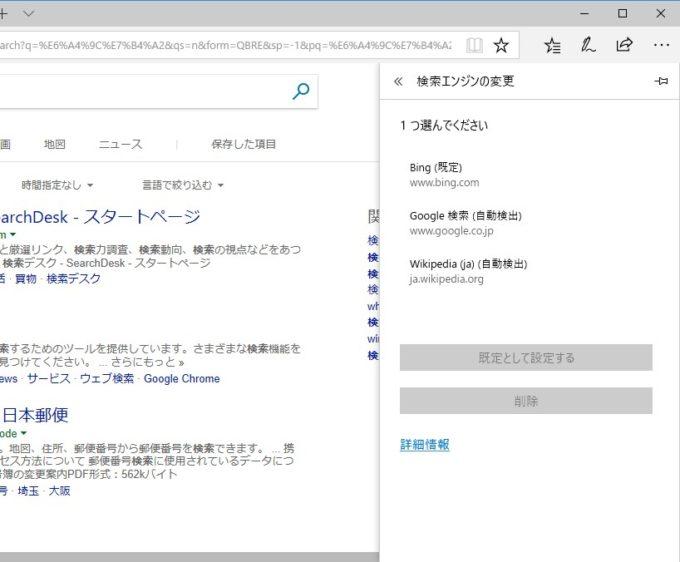 検索エンジンリスト