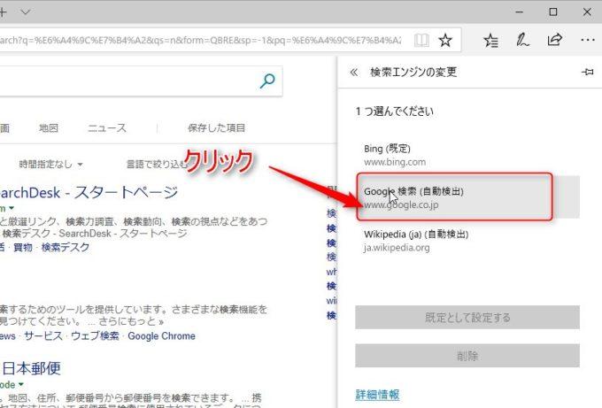 edgeの検索エンジンをGoogleに