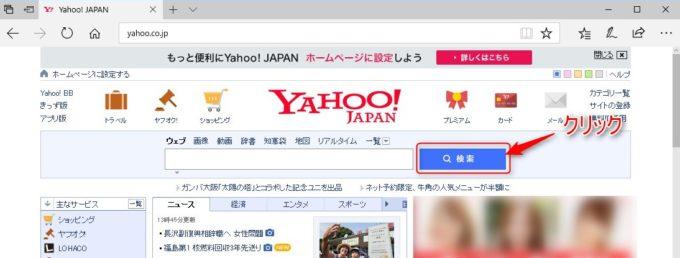 Yahooにアクセスする