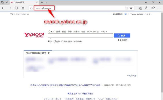 検索結果画面を表示させると検索エンジンを自動検出