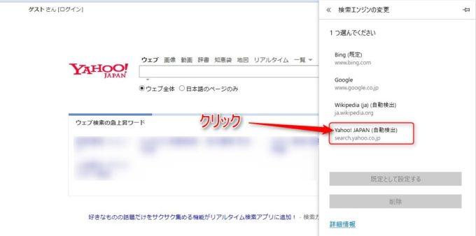 新しく検索エンジンリストに自動検出されたか確認
