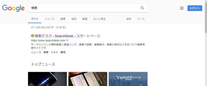 Micorsoft Edgeの既定の検索エンジンが変わったか確認