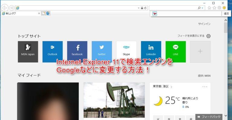 Internet Explorer11の既定の検索エンジンをGoogleなどに変更する方法