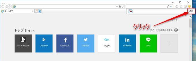Internet Explorer11の既定の検索エンジン