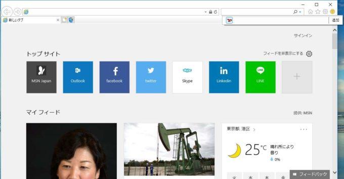 Internet Explorer11の検索窓のリスト表示