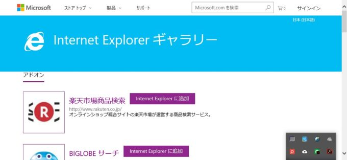 Internet Explorerギャラリー