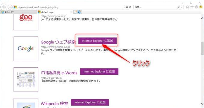Internet Explorer11にGoogle検索を追加