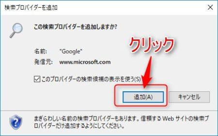 Internet Explorer11にアドオン追加の確認画面