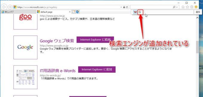Internet Explorer11にGoogleが追加されたか確認