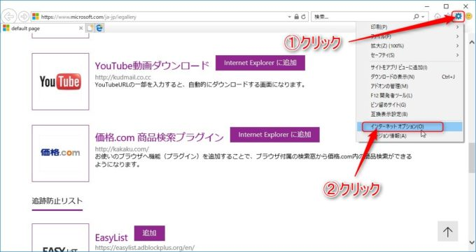 Internet Explorer11のオプション設定