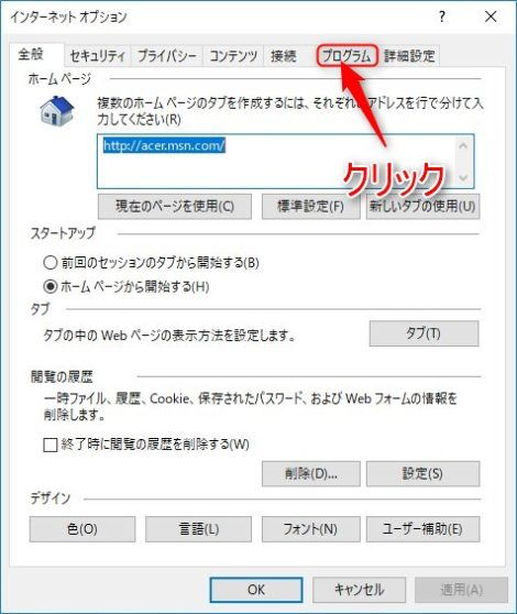 Internet Explorer11のインターネットオプション画面