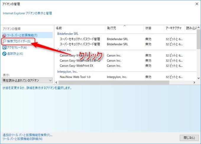 Internet Explorer11のアドオンの管理画面