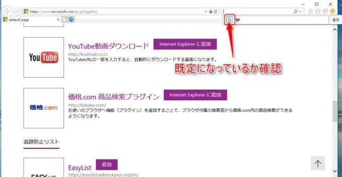 Internet Explorer11の検索窓の既定の検索エンジン