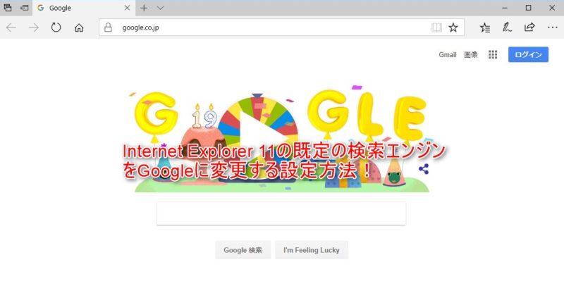 Internet Explorer11の既定の検索エンジンをGoogleに