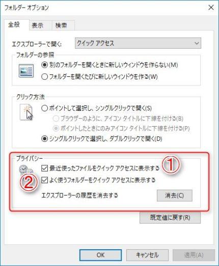 クイックアクセスにフォルダー・ファイルを表示させない